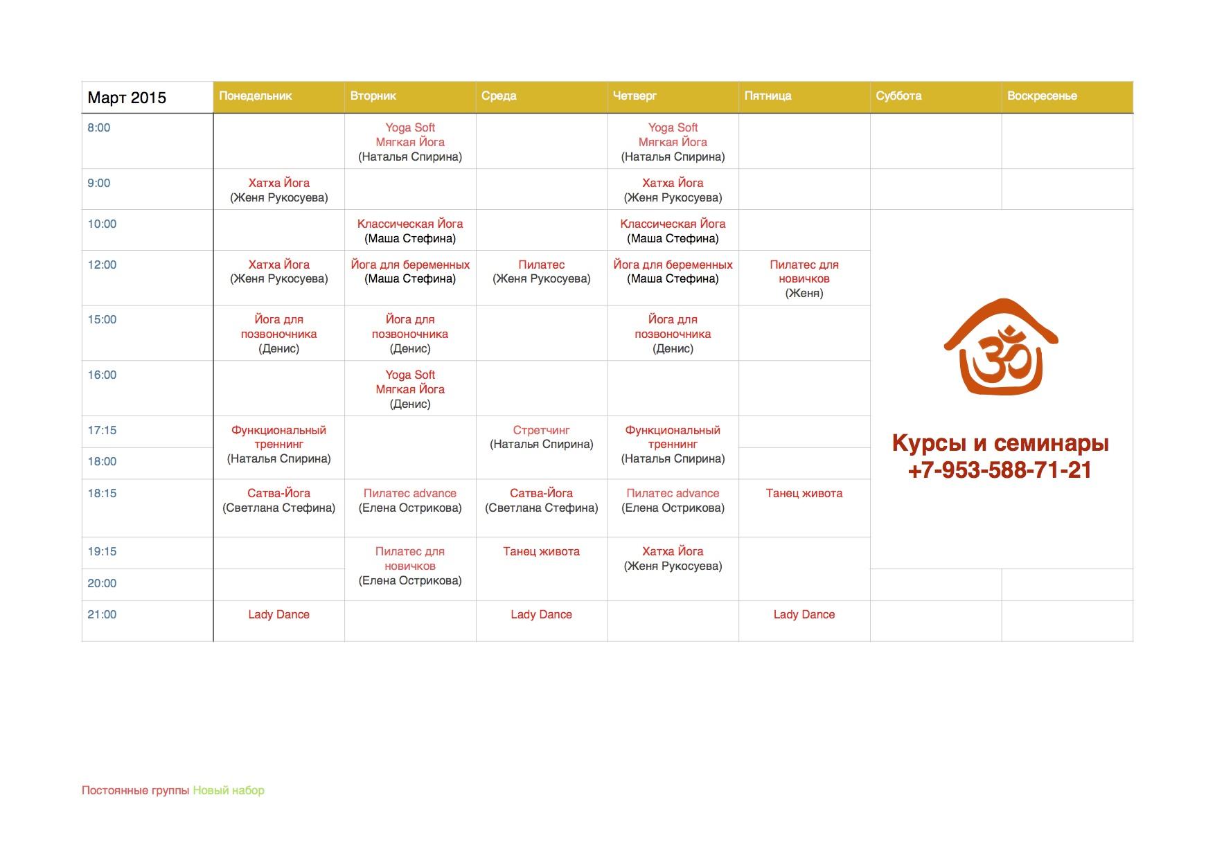 Расписание, март 2015