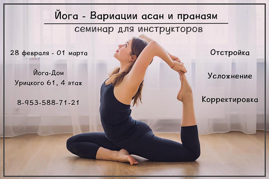 семинар йога